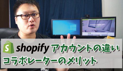 Shopify管理画面を操作できるアカウント3種類の違いと役割・コラボレーター招待のメリット
