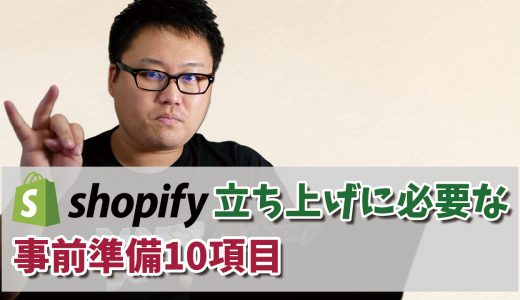 【自力でネットショップ】Shopifyで立ち上げるときに必要な事前準備10項目