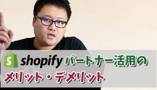 Shopifyでパートナーを活用するメリット・デメリット【ネットショップ開設】