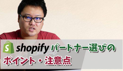 Shopifyで制作会社・パートナーを選ぶ際のポイントや注意点【ネットショップ開設】