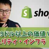 Shopifyが提供する強固なセキュリティと強靭なサーバー環境