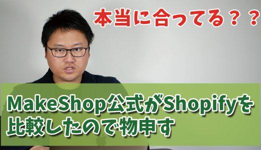 MakeShop公式が公開したShopifyとの比較記事の分析・MakeShopの有料オプションとShopifyを独自比較