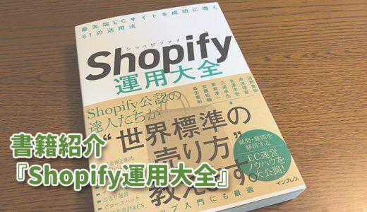 SNSでも話題沸騰のShopify実用書『Shopify運用大全』読了!
